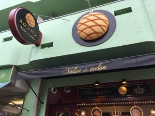 メロン デ メロン 岡本店