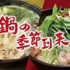 神屋流 博多道場 - 料理写真: