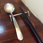 チャイニーズ 芹菜 - スプーンと箸置き。