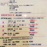 チャイニーズ 芹菜 - ランチメニュー(食事編)。