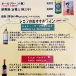 チャイニーズ 芹菜 - ランチメニュー(ドリンク編)。