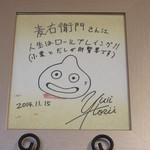 麦右衛門 - 堀井雄二さんの色紙。おおっ。なんの縁でここに来たのだろうと同行者たちとわいわい。