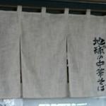 56402129 - 暖簾