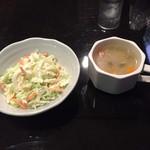 サルバシオン - サラダ、スープ