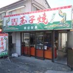 前田製菓 -