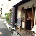 ハマコーヒー - 谷町六丁目駅から徒歩数分。店内は小さめ