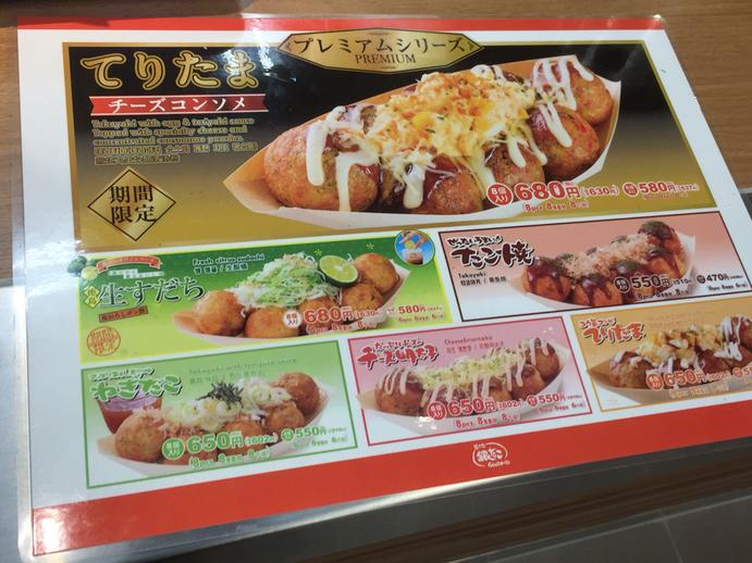 築地銀だこ 札幌エスタ店