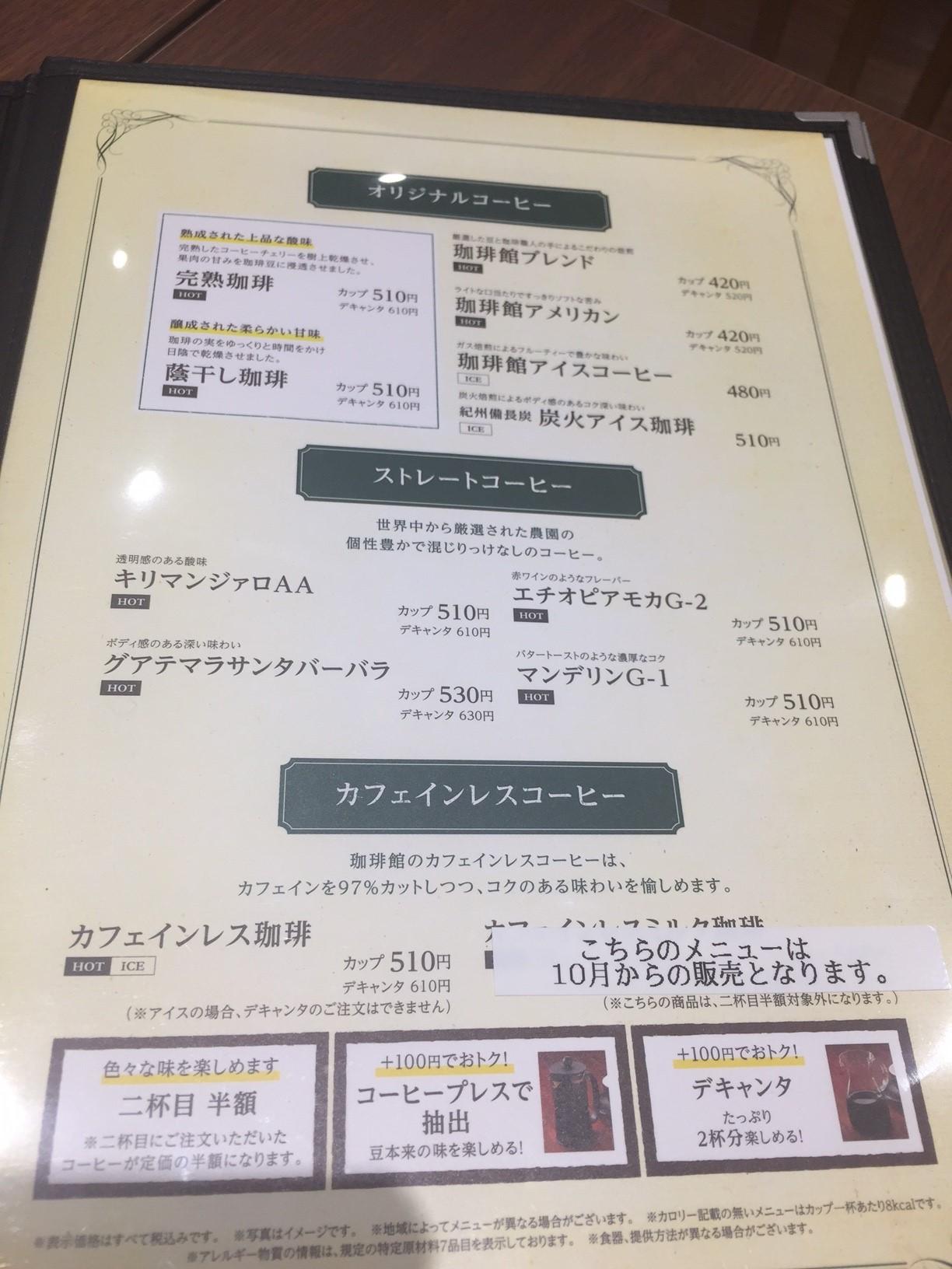 珈琲館 アピタ金沢文庫店