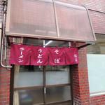 56478377 - 2016年9月22日(木・祝) 店舗入口 のれんが新しくなっていました♪