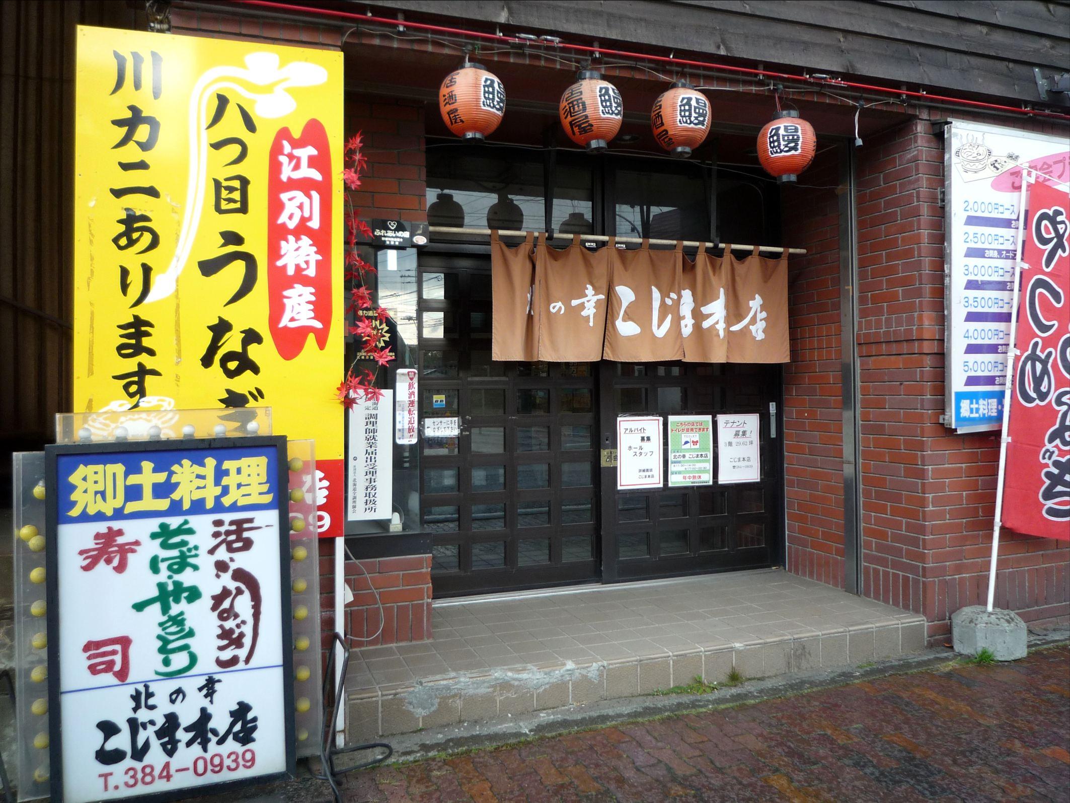 こじま 本店