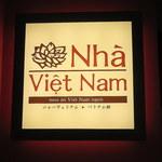 ニャーヴェトナム - 目の前のカレーの人気店目当てであったが、大行列ゆえ此方へ!