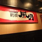 鶴橋風月 - 店内の装飾