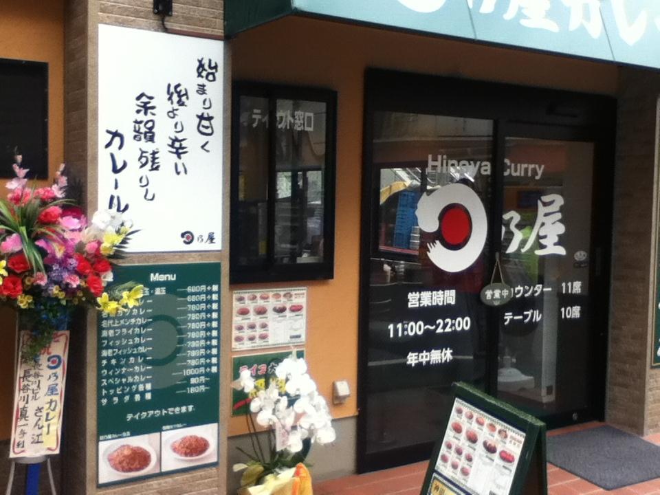 日乃屋カレー 下北沢店