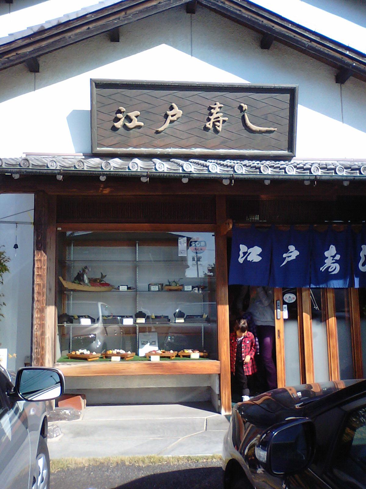 江戸寿司 半城土店