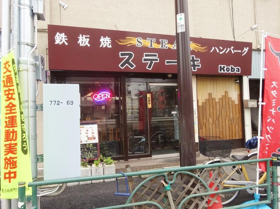 鉄板焼ステーキ コバ
