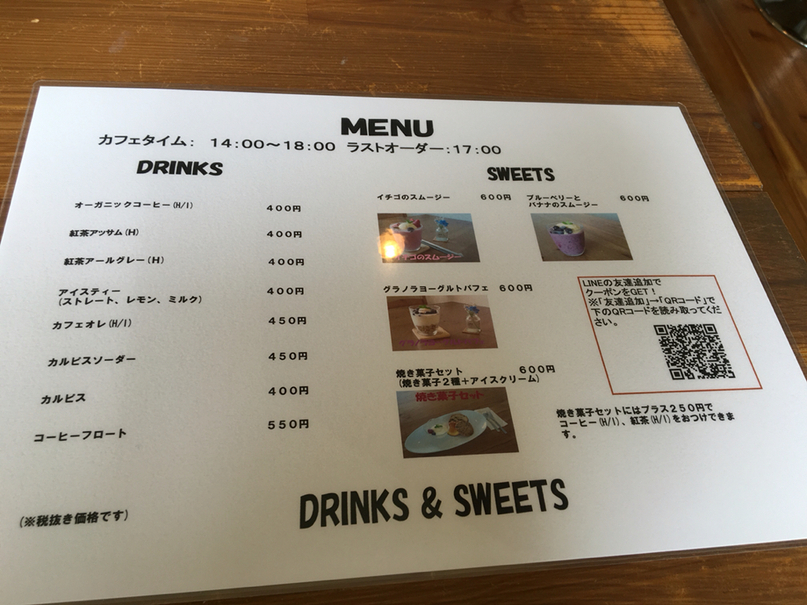 コトコト カフェ