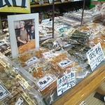後藤の飴 - 店内