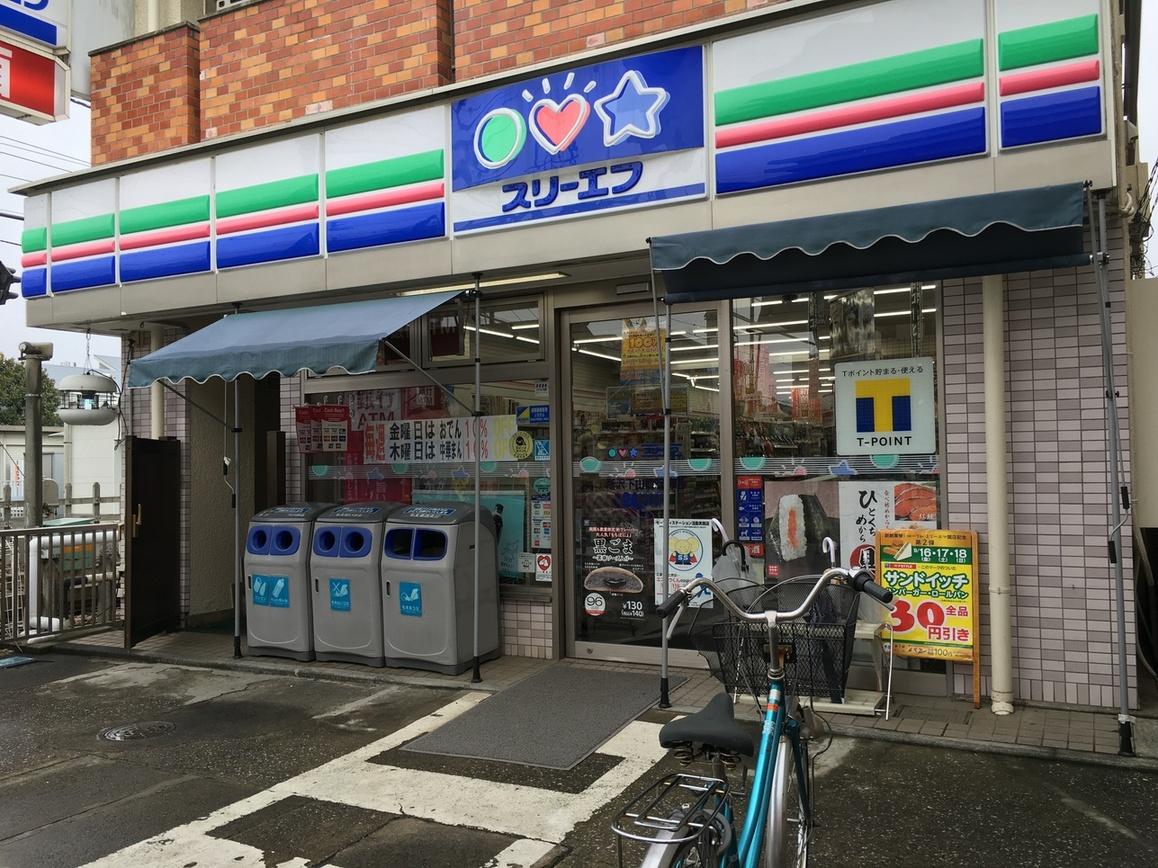 スリーエフ 所沢下山口駅前店
