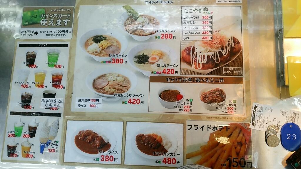 カインズキッチン 富岡甘楽店