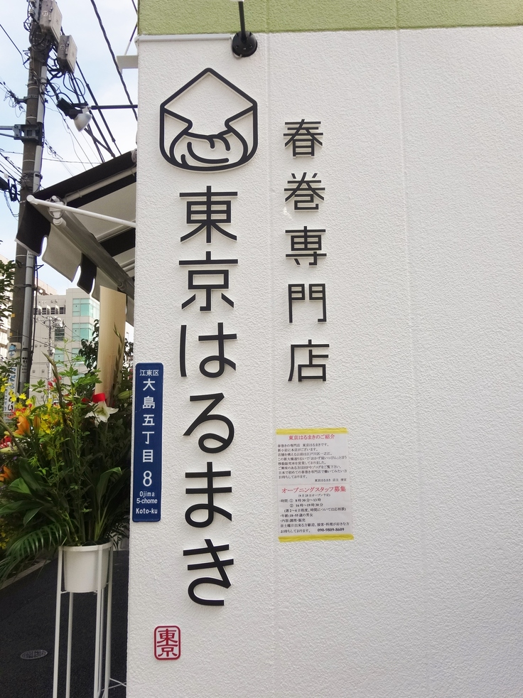 東京はるまき 大島店