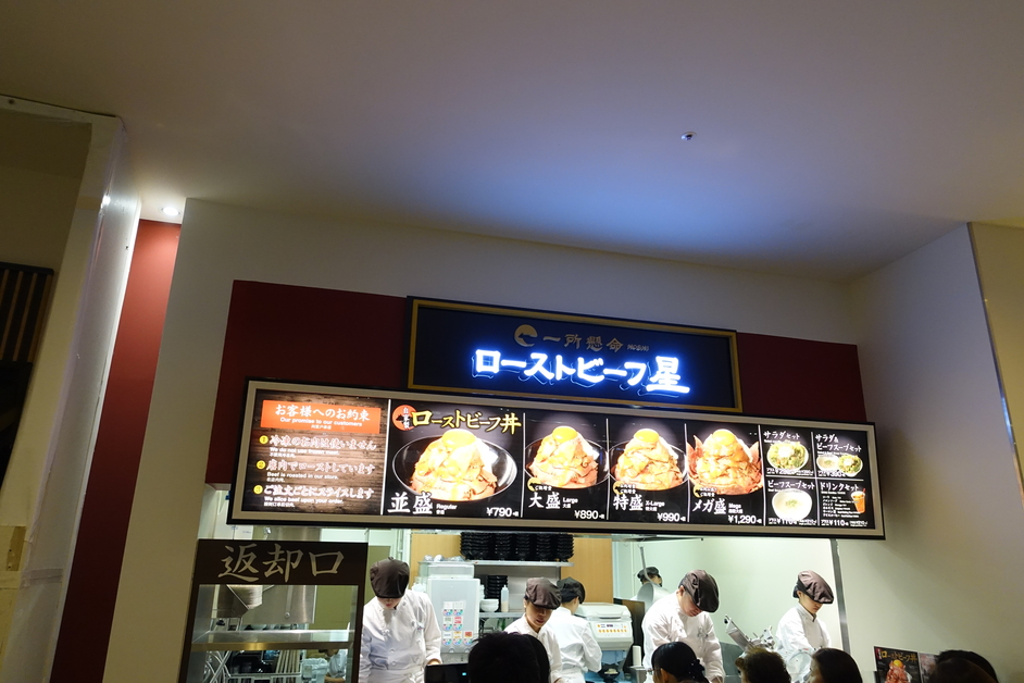 ローストビーフ星 イオンモール京都店