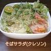 ぐるくん - 料理写真:
