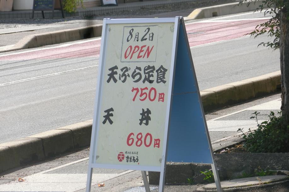 天ぷら屋 幸たろう
