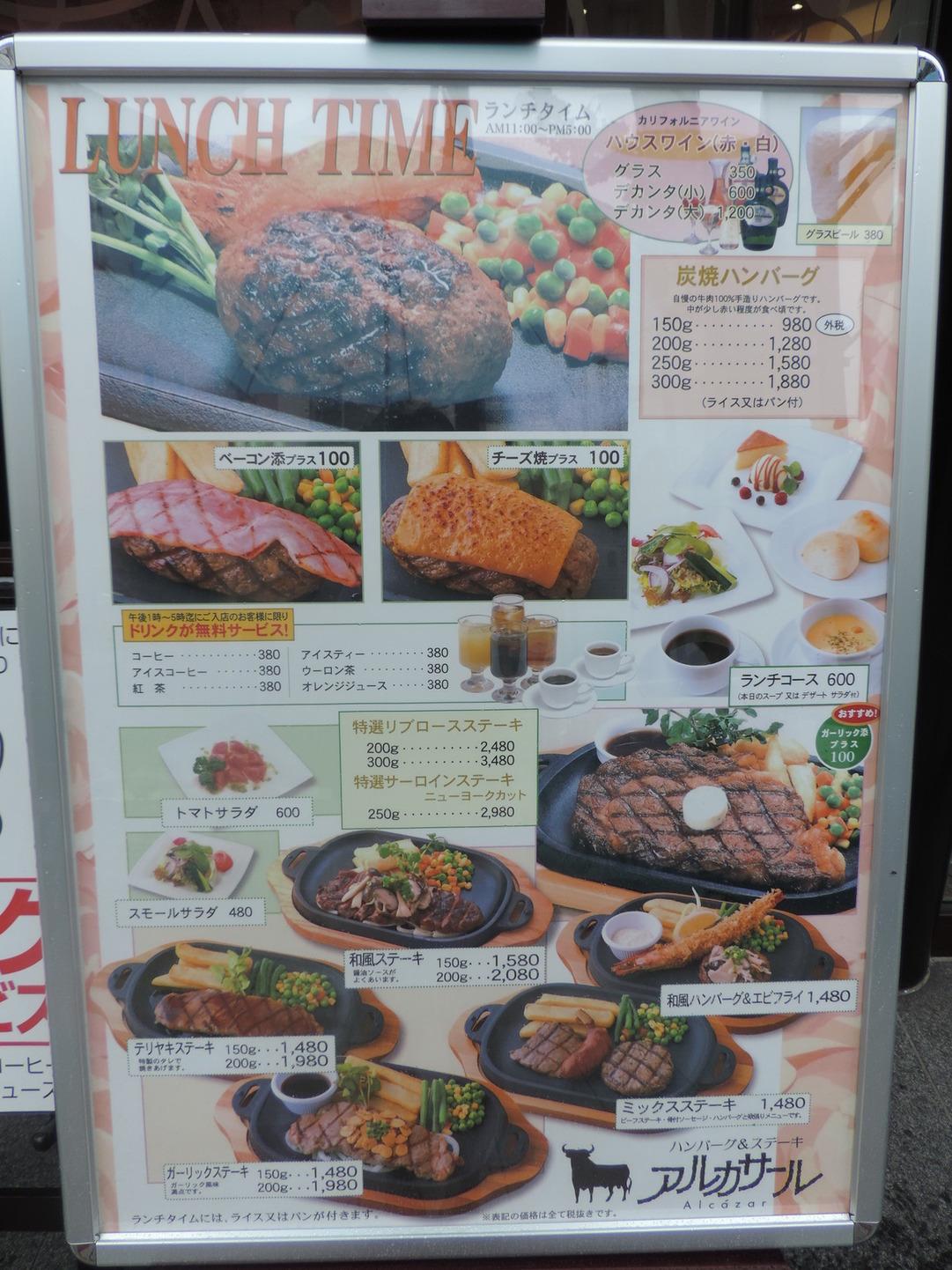 アルカサール 神田店