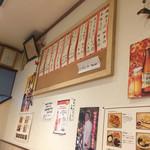 ホワイト餃子店 - メニュー写真: