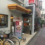 ホワイト餃子店 - 外観写真:
