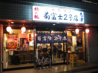 菊富士 2号店