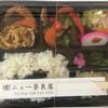 ニュー奈良屋 - 料理写真:日替わり弁当 500円税別
