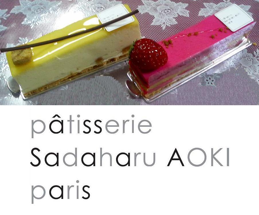 パティスリー・サダハルアオキ・パリ 新宿伊勢丹店