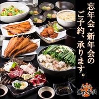 【2名様よりOK】ご宴会コース飲み放題付で4000円~