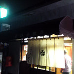 大蔵屋 - 家紋(?)がまた素敵!