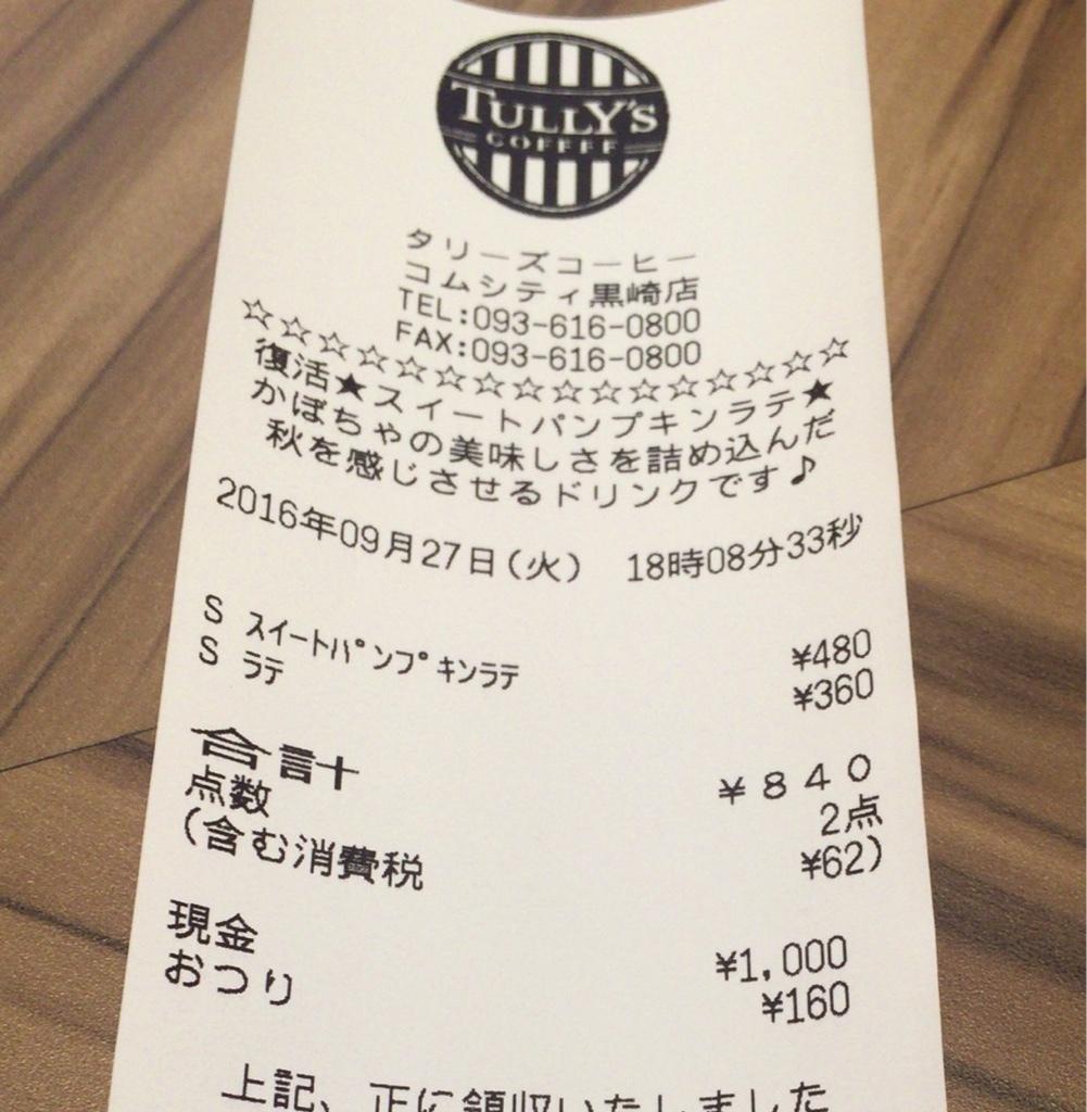 タリーズコーヒー コムシティ黒崎店