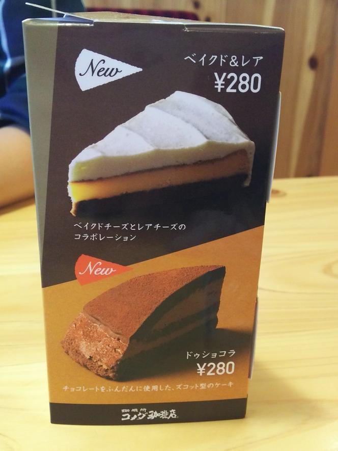 コメダ珈琲店 神戸西神南店