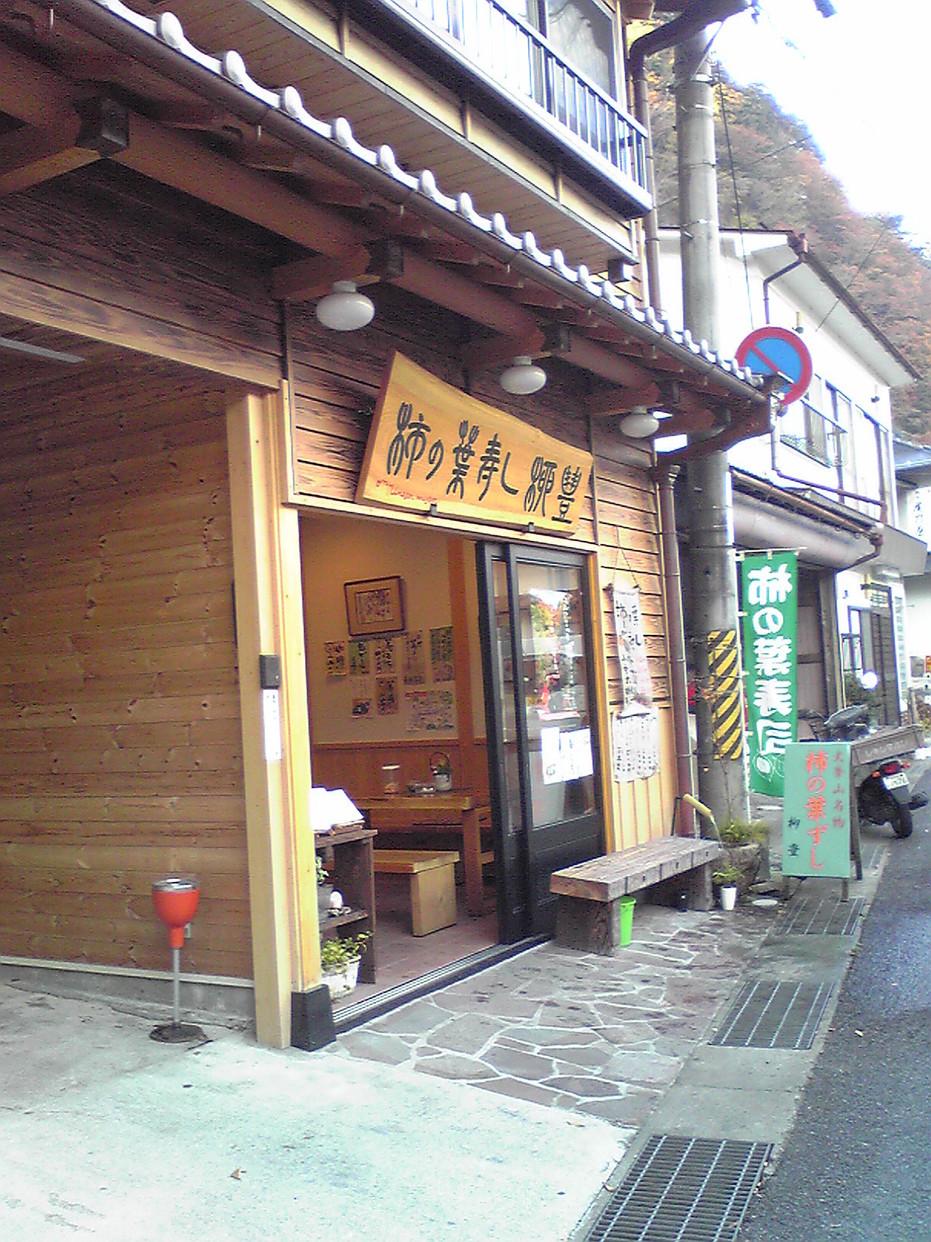 柳豊すし店