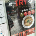 56675929 - TRY新人賞受賞店