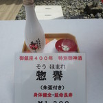 きしの - 惣譽 1300円(税込)買いました