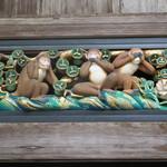 きしの - 日光東照宮 只今修復のためレプリカの三猿彫刻