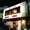 Bar V eight - 外観写真: