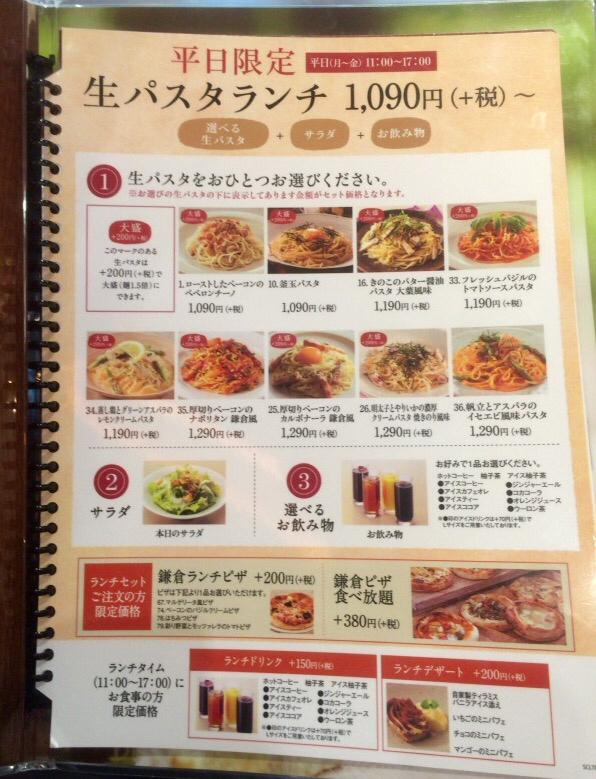鎌倉パスタ ベニバナウォーク桶川店