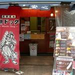 安心や - 浅草伝法院通りの赤い幟が目印