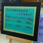 福田パン - アレンジメニュー