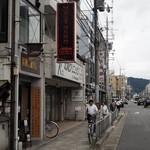 近江屋清右衛門 - 外観写真:丸太町通沿いにある店舗