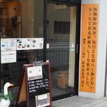 近江屋清右衛門 - 外観写真:店舗入り口
