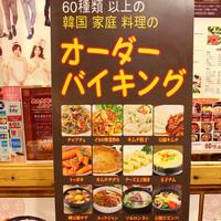 4種サムギョプサル&本場韓国料理60種以上オーダーバイキング
