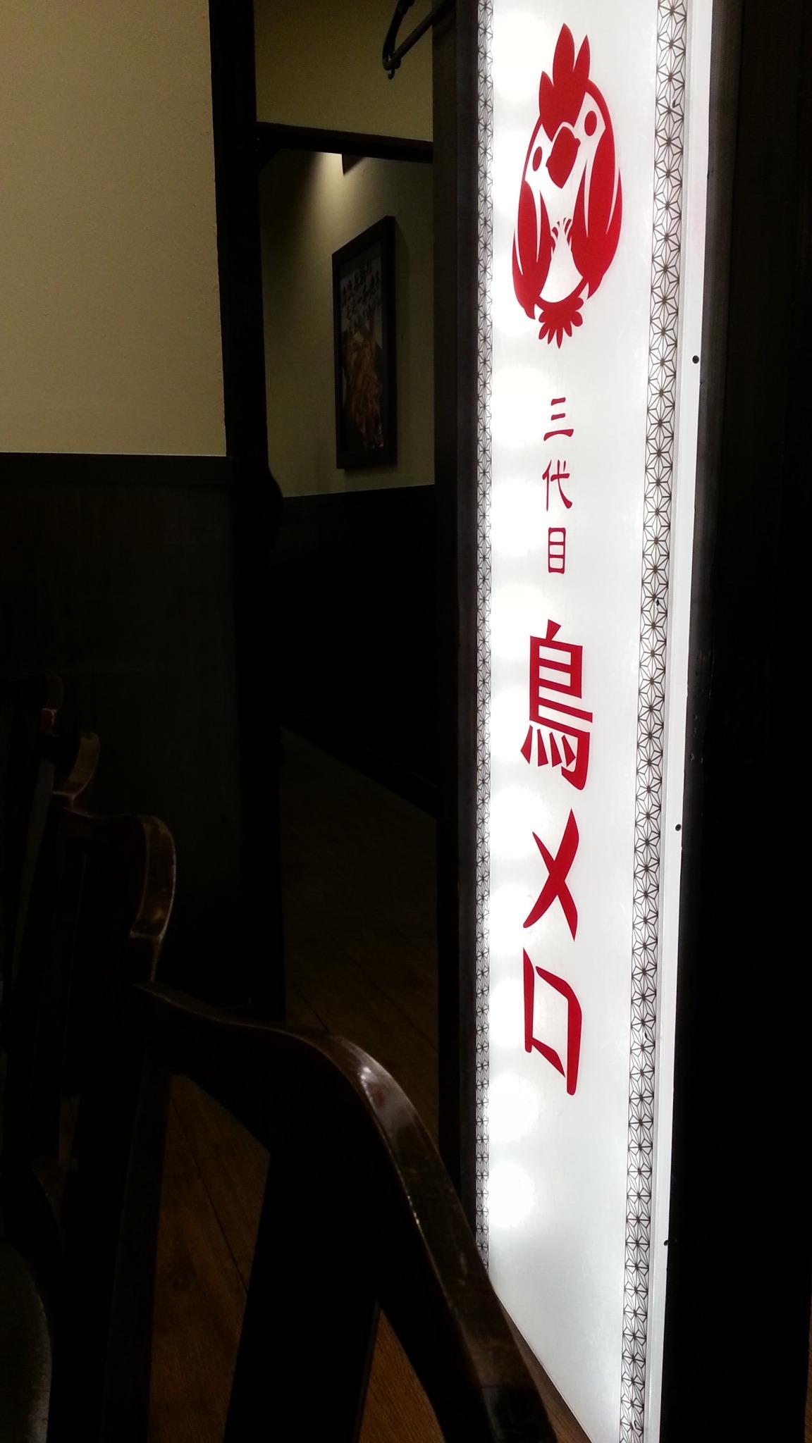 三代目 鳥メロ 鶴川北口駅前店