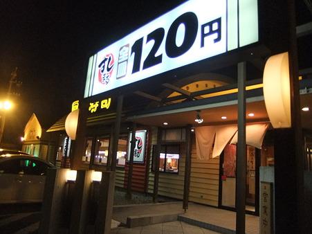 港函館回転寿司 すしえもん 広野店